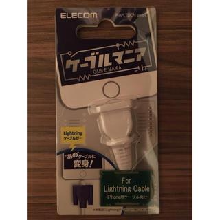 エレコム(ELECOM)のケーブルアクセサリー ケーブルマニアコンセント P-APLTDCNACWH(バッテリー/充電器)