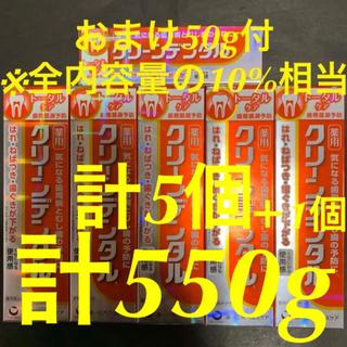 第一三共ヘルスケア - おまけ50g付 クリーンデンタル トータルケア 100g  5個 新品未開封