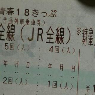 青春18きっぷ三回分 返送条件あり