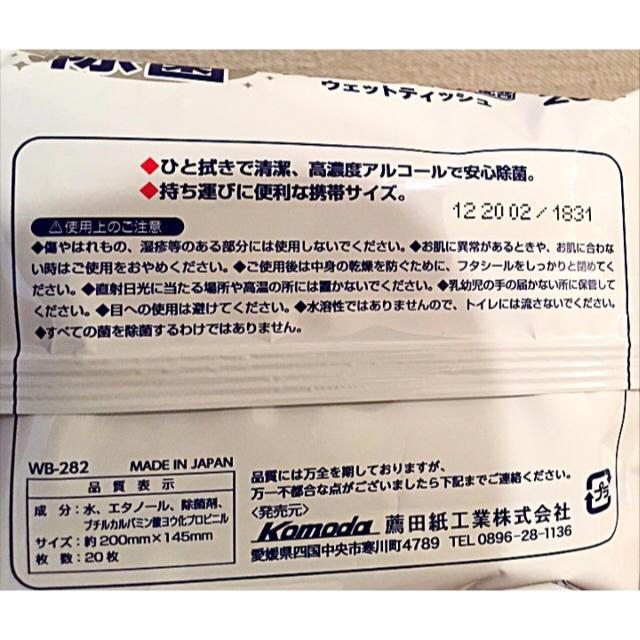 除 菌 ウェット ティッシュ アルコール 濃度