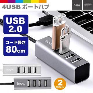 USB HUB ハブ 4ポート USB2.0 コンパクト 充電器