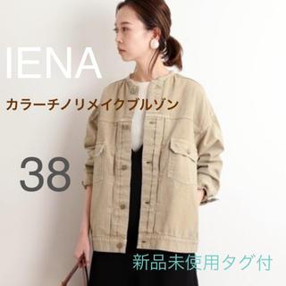 IENA - IENA カラーチノ リメイクブルゾン ベージュ 38