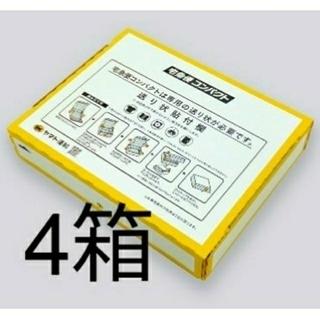 新品 送込み 宅急便コンパクト専用box ボックス 4枚