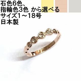 日本製 1号サイズも定番!連なるハートのピンキーリング【スワロ使用】BR-353(リング(指輪))