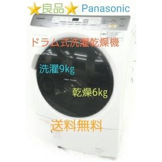 Panasonic - パナソニック  ドラム式洗濯乾燥機  洗濯9㎏乾燥6㎏ NA-VX5100R