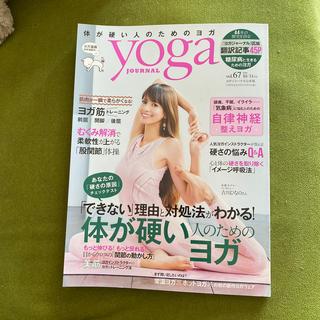 ヨガジャーナル日本版 2019年 11月号