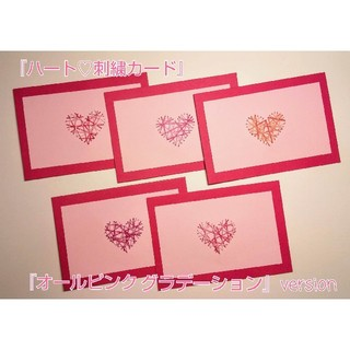 ハート刺繍カード『オールピンクグラデーション』(カード/レター/ラッピング)
