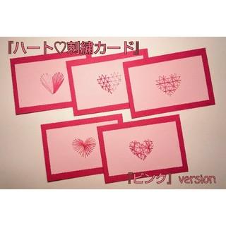 ハート♡刺繍カード『ピンク』(カード/レター/ラッピング)