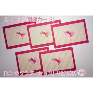 ハート♡刺繍カード『ピンクグラデーション②』(カード/レター/ラッピング)
