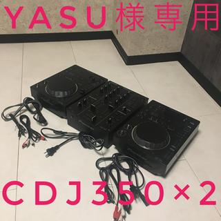 パイオニア(Pioneer)のYasu様専用 パイオニア CDJ-350×2(CDJ)