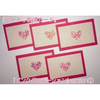 ハート♡刺繍カード『ピンクグラデーション①』(カード/レター/ラッピング)