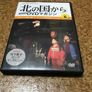 北の国からDVDマガジン Vol6 第11回 第12回(TVドラマ)