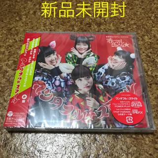 ワンダフル☆スマイル(赤盤) 赤マルダッシュ⭐︎(ポップス/ロック(邦楽))