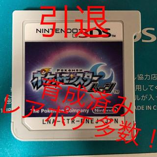 ニンテンドー3DS - 【希少レア多数!】 ポケットモンスター  ムーン データあり 【即購入可】