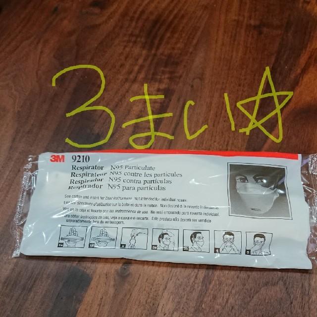 マスク 接客 / 3M 防護マスク 9210  3枚 の通販 by ゆうゆう's shop
