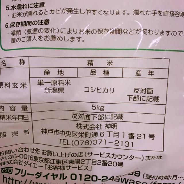 【新潟県産】こしひかり 01年産 蔵米認定 食品/飲料/酒の食品(米/穀物)の商品写真