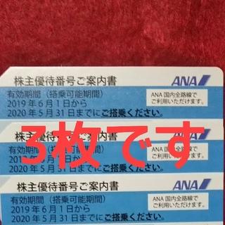 ANA(全日本空輸) - ANA 株主 優待券 3枚セット②
