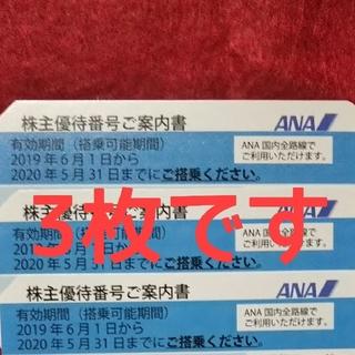 ANA(全日本空輸) - ANA 株主 優待券 3枚セット③