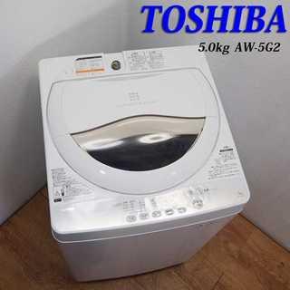 良品 2015年製 東芝 5.0kg 洗濯機 ステンレス槽 BS05