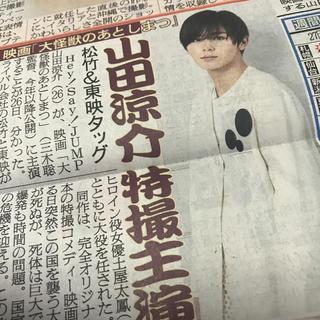 Hey! Say! JUMP - 2/27 日刊スポーツ新聞 山田涼介 記事