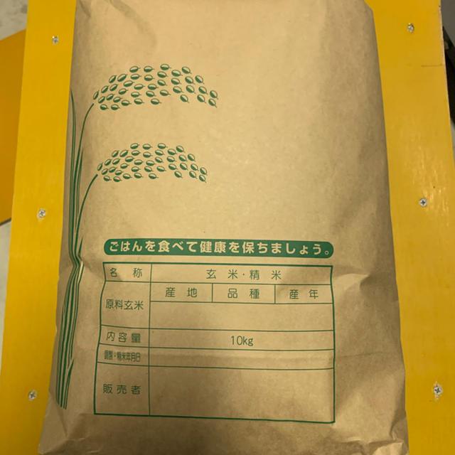 農家直送 ヒノヒカリ (令和元年度米) 1等精米 正味10㎏ 数量限定 食品/飲料/酒の食品(米/穀物)の商品写真