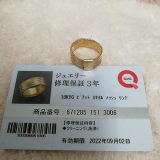 QVC購入品 18K イエローゴールド 指輪 リング(リング(指輪))