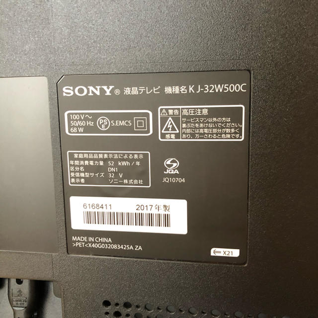 BRAVIA(ブラビア)の✦美品✦【SONY】BRAVIA 32型(2017年購入) スマホ/家電/カメラのテレビ/映像機器(テレビ)の商品写真