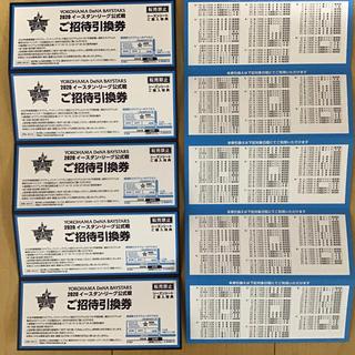 ヨコハマディーエヌエーベイスターズ(横浜DeNAベイスターズ)の開幕直前 ベイスターズ イースタンリーグ '20公式戦招待引換券 10枚(野球)