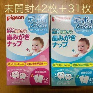 Pigeon - 未使用一箱42枚+31枚 ピジョン はみがきナップ