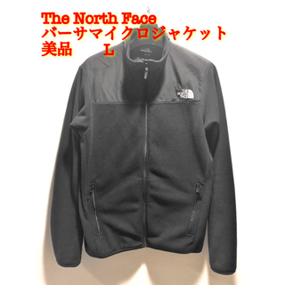 THE NORTH FACE - バーサマイクロジャケット  ノースフェイス