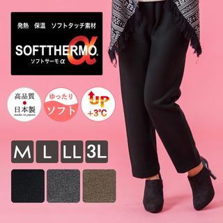 SALE 日本製 ソフトサーモ  パンツ 日本製 高品質 ボレー社製 保温 吸湿