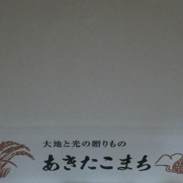 🍚お米【あきたこまち】🍚 令和元年秋田県産  10kg 食品/飲料/酒の食品(米/穀物)の商品写真