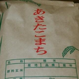 🍚お米🍚 【あきたこまち】令和元年秋田県産  10kg