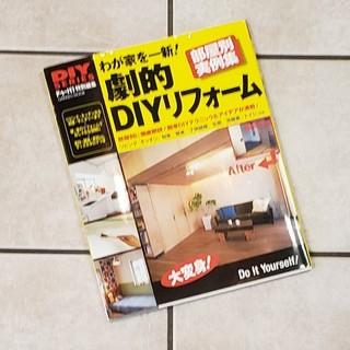わが家を一新!劇的DIYリフォ-ム 部屋別実例集