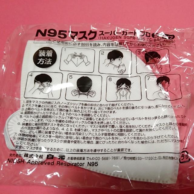 3d マスク / N95 マスク スーパーガードプロ 一枚の通販 by くまんち's shop
