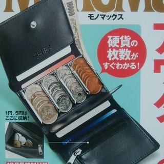 SHIPS - Mono Max (モノ・マックス) 付録 SHIPSコイン仕切り財布