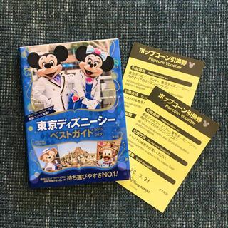 ディズニー(Disney)のディズニーシーガイドブック2020、ポップコーン引換券2枚(フード/ドリンク券)