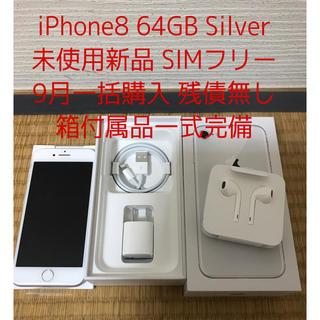 Apple - iPhone 8 シルバー 64GB simフリー 新品未使用