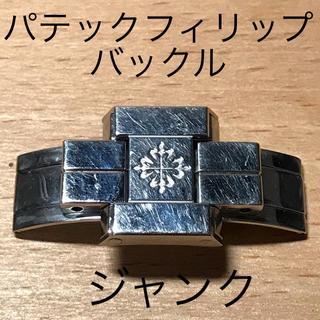パテックフィリップ(PATEK PHILIPPE)の時計工具 時計部品 パテックフィリップ バックル ジャンク(腕時計(アナログ))