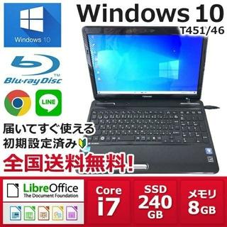 東芝 - 東芝 ノートPC Win10 Core i7 8GB SSD 240GB