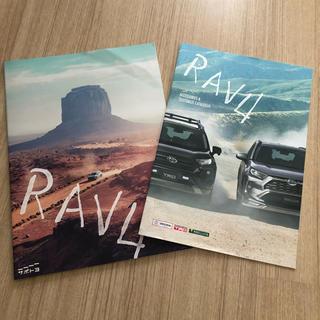 トヨタ(トヨタ)のトヨタ 新型 RAV4 カタログ(カタログ/マニュアル)
