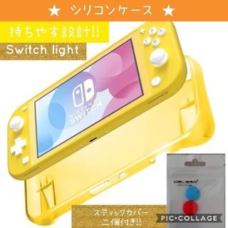 ニンテンドースイッチ(Nintendo Switch)のNintendo Switch lite スイッチ ライト ケース カバー(家庭用ゲーム機本体)