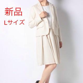 chocol raffine robe - 新品 chocol raffine robe アイボリー スーツ