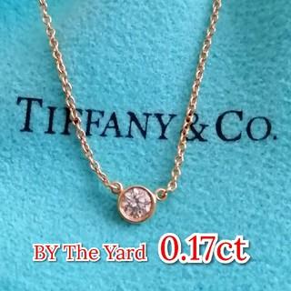 Tiffany & Co. - 【美品】ティファニー バイザヤード ネックレス 0.17カラット