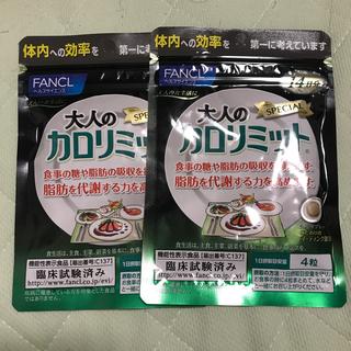 ファンケル 大人のカロリミット 14日分 56粒 2袋セット(ダイエット食品)