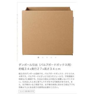 ムジルシリョウヒン(MUJI (無印良品))のパルプボード MUJI 無印 引出し 3個セット(リビング収納)