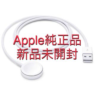 Apple Watch - Apple Watch 純正 充電 ケーブル アップルウォッチ  未使用 未開封