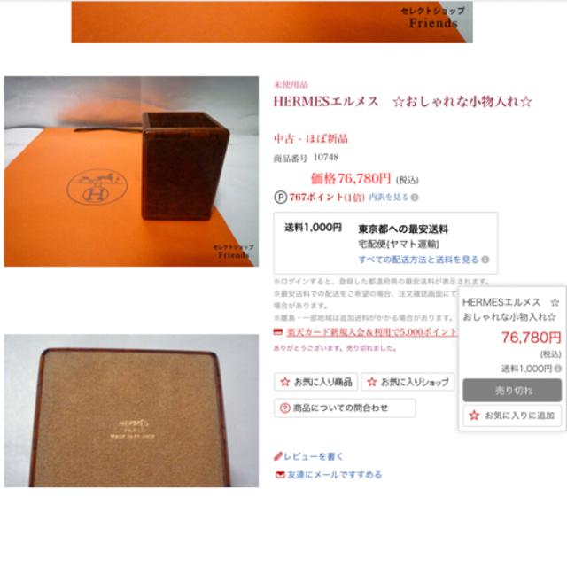 Hermes(エルメス)のエルメスペンたて インテリア/住まい/日用品の文房具(ペンケース/筆箱)の商品写真