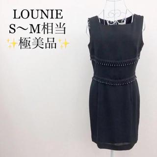 ルーニィ LOUNIE ビジュー 黒 ノースリーブ ワンピース 極美品 ドレス