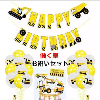 働く車 建設 工事 ガーランドバルーンセット ケーキトッパー 誕生日 飾り